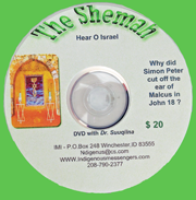 The Shemah DVD cover
